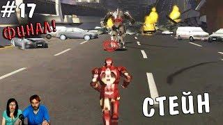 ▲Железный человек Iron Man прохождение▲СТЕЙН▲#17 ФИНАЛ!