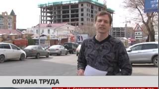 Охрана труда. Новости. 21/04/2017. GuberniaTV