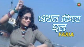 Faria - Ekon Ki Je Holo   এখন কি যে হল   Bangla Music Video   Shadbo