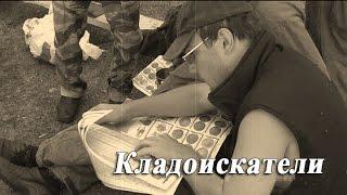 кладоискатели видео