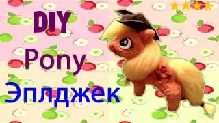 Лепим Эплджека DIY (1 часть)