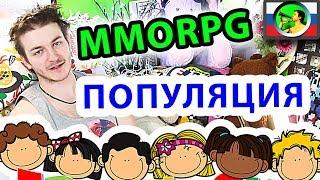 MMORPG жанр НЕПОПУЛЯРЕН ? @ онлайн игры с Тангаром