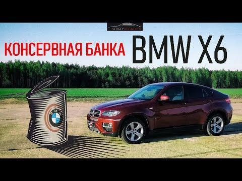 Консервная банка BMW X6. ОБЗОР от Сергея Богачёва