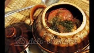 чанахи в горшочках рецепт с фото