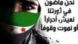 اغنية للثورة السورية بين العصر والمغرب رائــعة