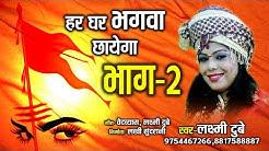 हर घर भगवा छायेगा -  भाग 2    Har Ghar Bhagva Chhayega    Laxmi Dubey 09754467266