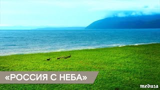 """""""Россия с неба"""". Премьера трейлера на """"Медузе"""""""