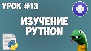 Уроки Python для начинающих | #13 - Исключения (Конструкция try - except)