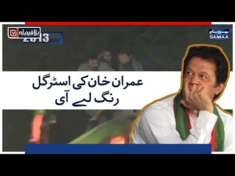 Imran Khan Ki Struggle Rung Le Ayi | SAMAA TV | Election Pakistan 2018