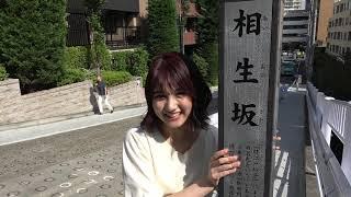 「全力坂」YouTube公式チャンネル 2019年11月5日OA 相生坂を全力完走した櫻井紗季さんのコメントです! SNSもやっております! Twitter @zenryokuzaka05...