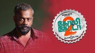 Goli Soda 2 - Moviebuff Sneak Peek 03 | P Samuthirakani, Gautham Menon | SD Vijay Milton
