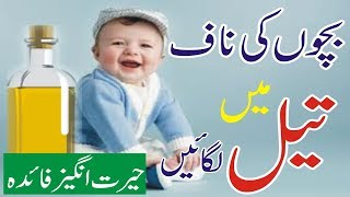 Naf Main Teel Lagane K Faide | Health Tips in urdu | Naaf Mein Oil Lagane Ke Hairat Angez Fawaid,