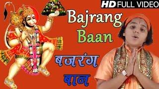 Bajrang Baan || बजरंग बाण || Chetna Sharma #Bhaktibhajan || Latest Devotional Video