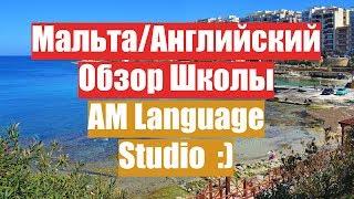 Обзор Школы на Мальте AM Language Studio (Я учился в этой школе!)
