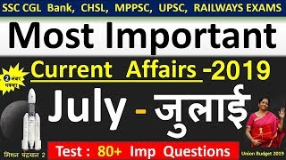 Current affairs : July 2019 | Important current affairs 2019 |  latest current affairs Quiz