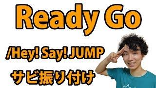 【反転】Hey! Say! JUMP/「Ready Go」サビ ダンス振り付け