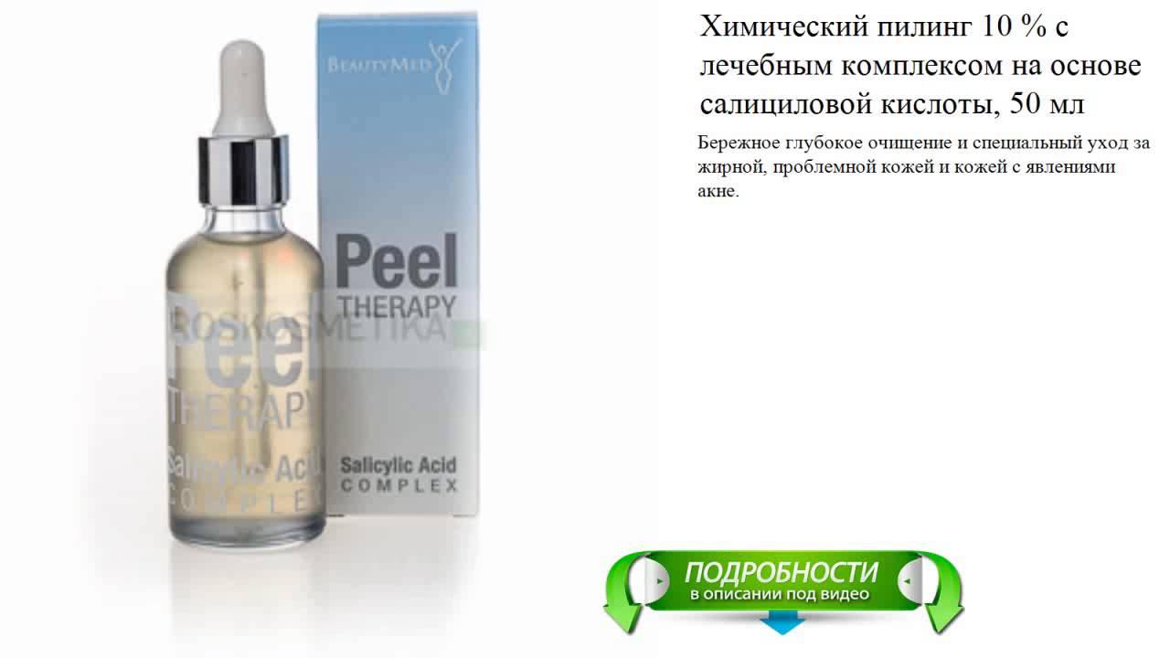 BeautyMed Пилинг 20% с салициловой кислотой BeautyMed - 50 мл