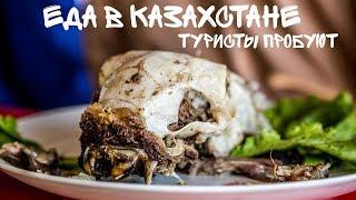 Еда в Казахстане (Мангистау). Путешественники едят, готовят, пьют!