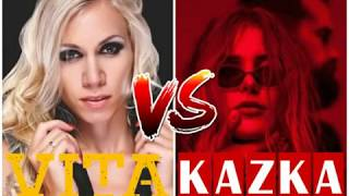 VITA - Хочу На Море /VS/ KAZKA - Плакала