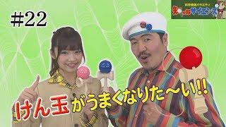 #22 知っ得サイエンス「けん玉がうまくなりた~い!!」 thumbnail