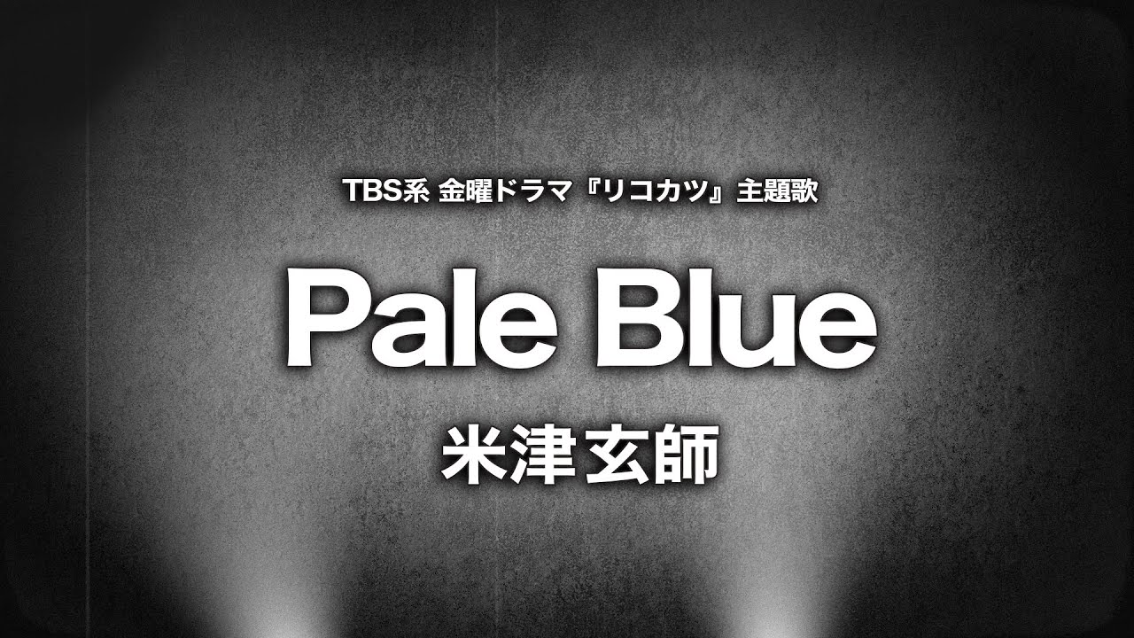 米津玄師 - Pale Blue (Cover by 藤末樹 / 歌:HARAKEN)【フル/字幕/歌詞付】