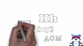 английский алфавит урок 8(дудл видео)(дудл видео английский алфавит., 2016-04-06T18:01:50.000Z)