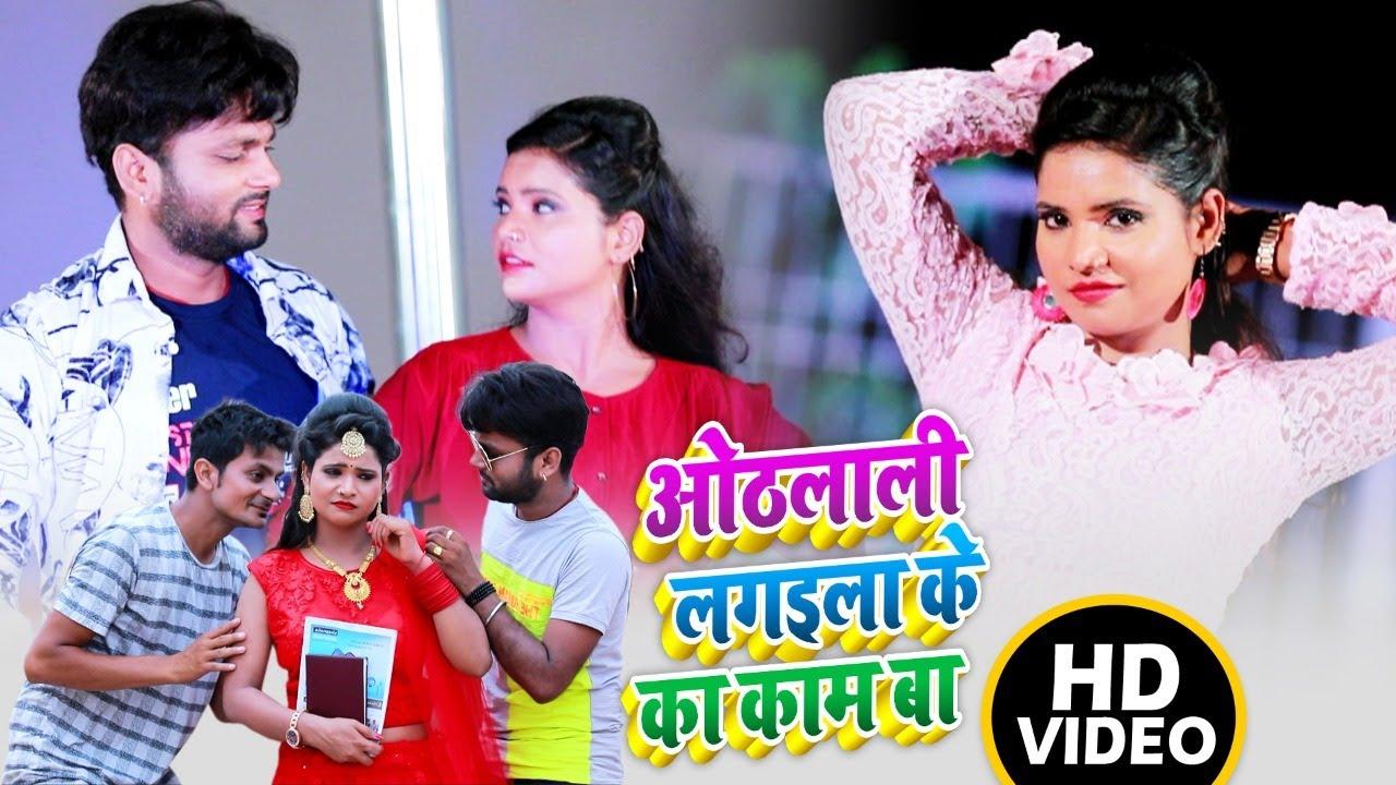 #VIDEO | #Ranjeet Singh | ओठलाली लगइला के का काम बा | #Antra Singh Priyanka | Bhojpuri Songs 2020