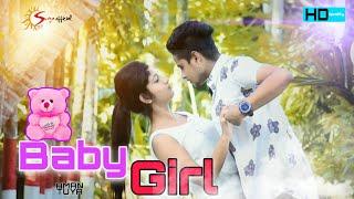 Download Baby Girl | Guru Randhawa | Dhvani Bhanushali | Cute love story | Surya Official | Aman & Tuya