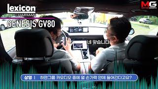 """""""제네시스 GV80 무시하지 마세요! 렉시콘도 프리미엄 오디오 맞습니다!"""" (렉시콘 담당자가 추천하는 렉시콘 듣는 법)"""