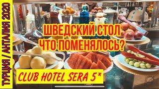 ШВЕДСКИЙ СТОЛ В ТУРЦИИ ЧТО ПОМЕНЯЛОСЬ ОТЕЛЬ CLUB HOTEL SERA 5 В АНТАЛИИ ОТДЫХ 2020