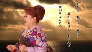 花京院しのぶ - 望郷五木くずし