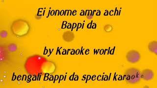 Ei Janame Amra Achi Karaoke -9126866203