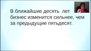 Наталья Суркова  Синтез в бизнесе