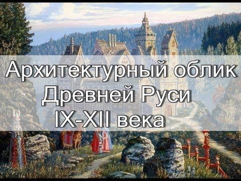 Архитектура Древней Руси 9-12 век