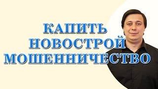 Купить новострой Мошенничество в строительстве часть 2(Мой сайт для платных юридических услуг http://odessa-urist.od.ua/ Мошенничество в строительстве достаточно распростр..., 2015-01-03T10:45:53.000Z)