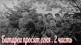 Батальоны просят огня , 2 часть .Военные истории . Великой Отечественной войны .