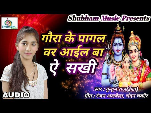 गौरा के पागल वर आईल बा ऐ सखी gaura ke pagal var ll Kusum Raj ll Superhit kawar bhajan 2017