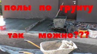 Заливаем бетонные полы в пристрое которого ещё нет! Построили дом в деревне!