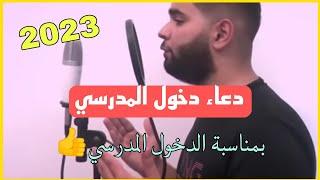 تحميل دعاء رمضان ماهر المعيقلي mp3