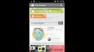 видео Как запретить установку приложений из Play Market
