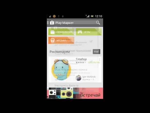 Как отключить автообновление приложений Android в Google Play