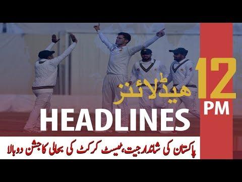 ARY News Headlines | Pakistan claim Test series win over Sri Lanka  by 263 runs | 12 PM | 23Dec 2019