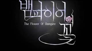 뱀파이어의꽃(월요일연재)