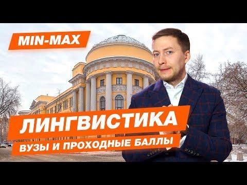 ЛИНГВИСТИКА - КАК ПОСТУПИТЬ? | Проходные баллы в вузы Москвы и Питера