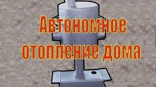 Автономное отопление дома(, 2016-02-22T16:30:57.000Z)