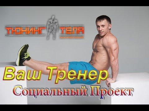 Тренер по фитнесу. Фитнес тренер . Натуральный бодибилдинг
