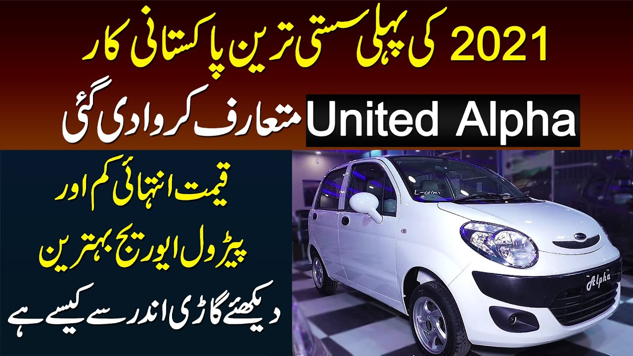 2021 Ki 1st Sasti Pakistani Car United Alpha - United Alpha Car Price Pakistan | United Alpha 1000cc