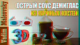 Кулинарные рецепты в 3D   Cooking recipes in 3D Острый соус демиглас из куриный костей.