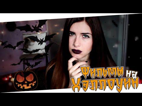 ✝ Фильмы ужасов на Halloween ✝
