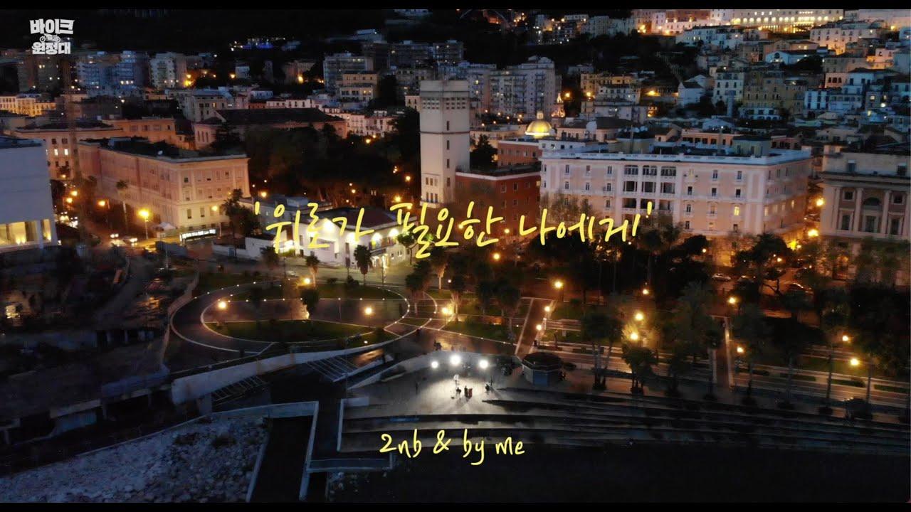 [M/V] 투앤비 (2NB), by me '위로가 필요한 나에게' 바이크 원정대 OST Part.2